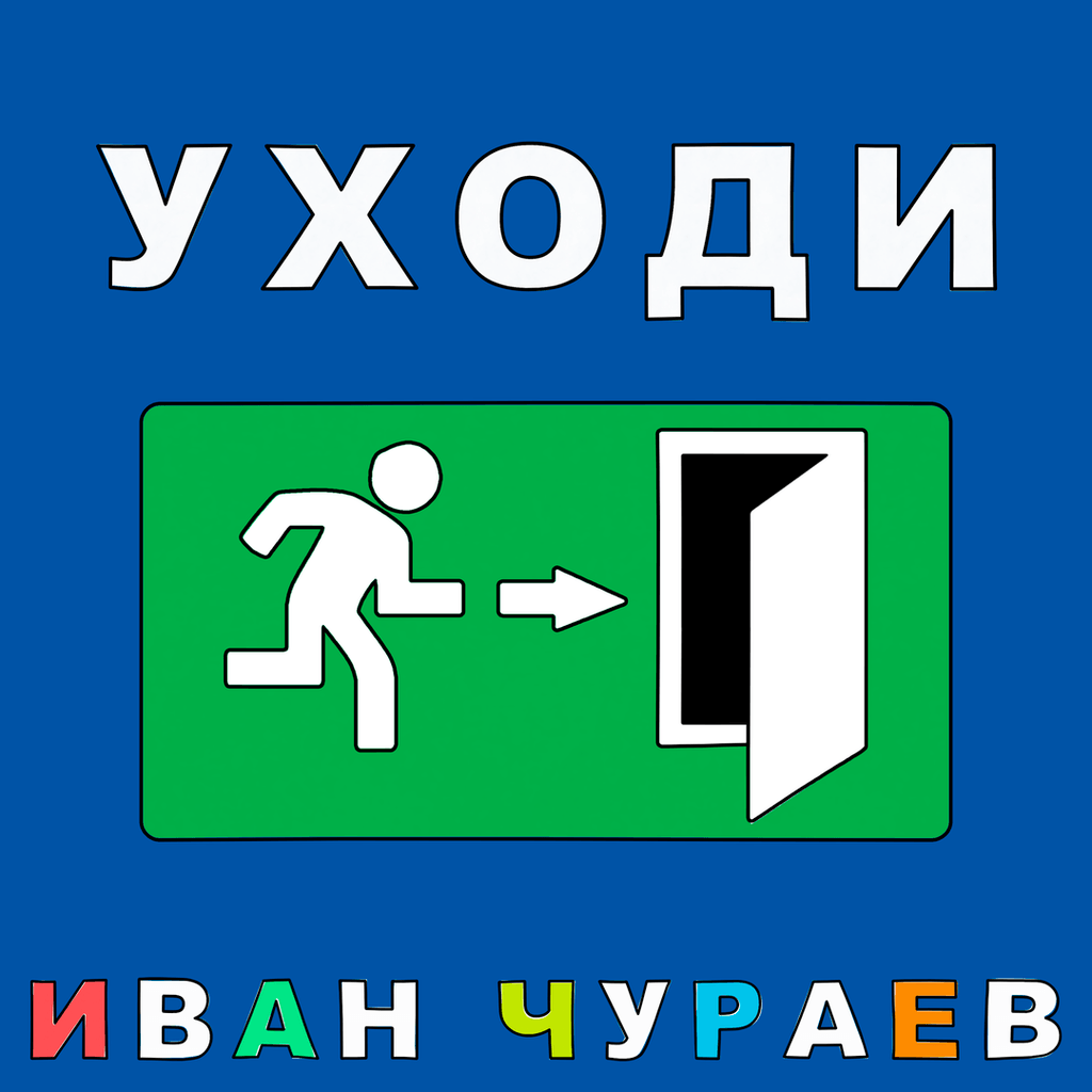 churaev_uhodi